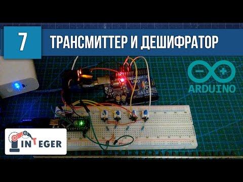 Устройства железнодорожной автоматики на Arduino. КПТШ и дешифраторная ячейка - Центр РАЗУМ Омск