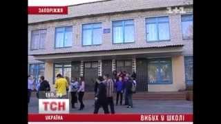 В Запорожье произошел взрыв в школьной раздевалке