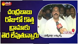 Sarvepalli MLA Kakani Govardhan Reddy Comments On Chandrababu | Tirupati By-Election Campaign