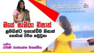 මගේ සැමියා නිසාත් ළමයින්ට ඉගැන්වීම නිසාත් ගොඩාක් චරිත හමුවුනා | Piyum Vila | 24-09-2019 | Siyatha TV Thumbnail