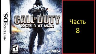 Call of Duty: World at War [NDS / Desmume 0.9.11] - Часть 8 - Воздушная атака