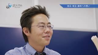 「地元・埼玉・浦和への想い」弁護士法人オールイズワン(浦和総合法律事務所)