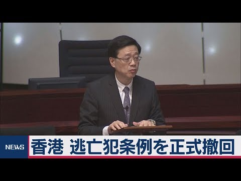 2019/10/23 香港「逃亡犯条例」を正式撤回