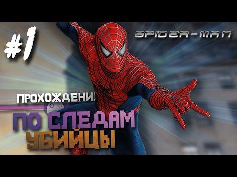 Прохождение Spider Man The Movie - Часть 1: По следам Убийцы [Без комментариев]