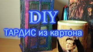 DIY: Как сделать космическую ТАРДИС из картона.