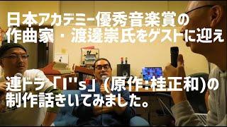 作曲家の日常を公開するトーク番組。今回は豊島監督と、作曲家・渡邊崇...
