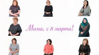 Мамы известных видеоблогеров отвечают на вопросы