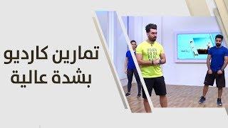 تمارين كارديو بشدة عالية - أحمد عريقات