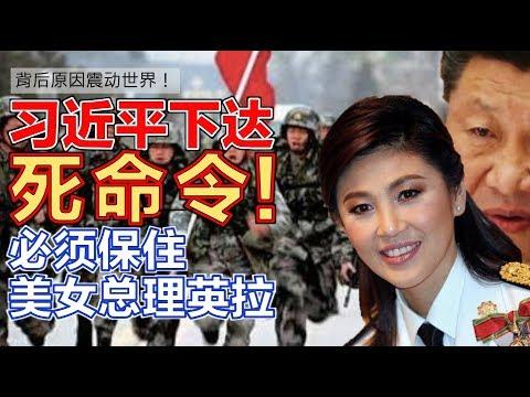 习近平下达死命令! 必须保住华裔美女总理英拉 背后原因震动世界!