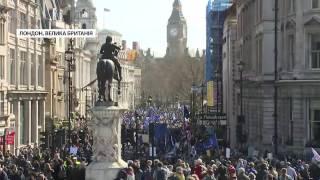Багатотисячний протест зібрався у Лондоні проти Brexit
