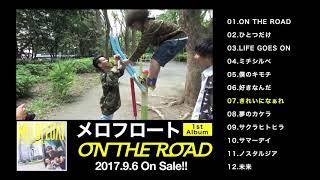 メロフロート 1stアルバム「ON THE ROAD」全曲トレーラー