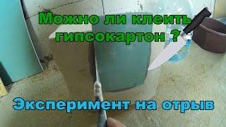 Можно ли клеить гипсокартон? Эксперимент на отрыв от газоблока.