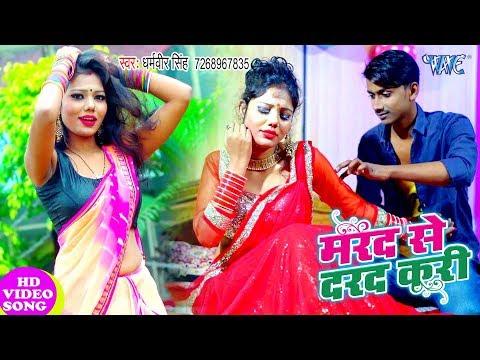 आगया Dharamveer Singh का सुपरहिट #वीडियो सांग 2020 | Marad Se Darad Kari | Bhojpuri Hit Song
