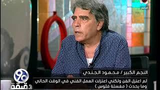 برنامج 90 دقيقة - النجم محمود الجندى : الدراما التليفزيونية