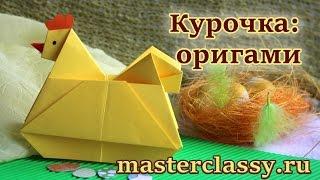 Поделки для детей: курочка - оригами. Поделки из бумаги на Пасху: видео урок. Оригами за 5 минут