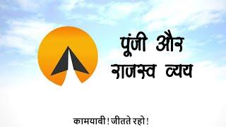 #18 : Punji aur rajasva vyay - कामयाबी! (हिन्दी)