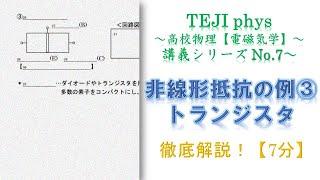 【授業プリ№152】③トランジスタ
