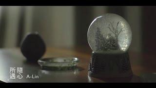 A-Lin《 隨心所遇 As You Like It 》日本觀光推廣主題曲宣傳影片