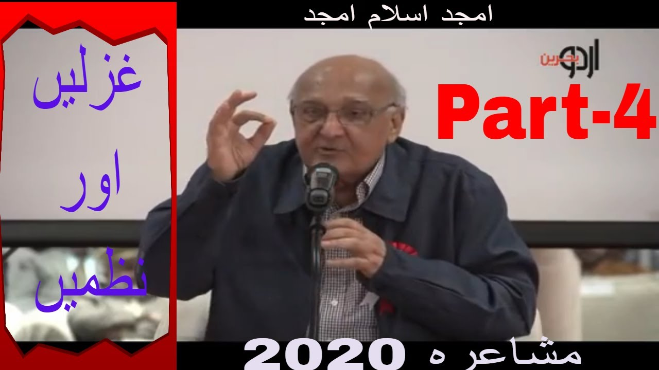 (4\5)AMJAD ISLAM AMJAD MUSHAIRA 2020 BAHRAIN - SHAYARI - SHAIRY _BEST URDU POETRY-GHAZAL-NAZM-KAVI