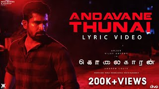 Kolaigaran - Andavane Thunai Lyric Video | Arjun, Vijay Antony, Ashima | Andrew Louis | Simon K.King