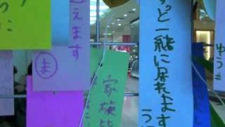 近鉄百貨店和歌山店は、一階正面玄関付近で、竹ザサやネットを飾り、そ...