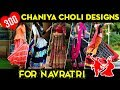 Latest Designer Chaniya Choli (चनिया चोली) Designs for Navratri 2018
