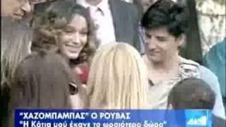 Sakis Rouvas and Katia Zygoyli november 7th 2008