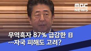 무역흑자 87 급감한 日…자국 피해도 고려 201908…