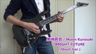 【Mystical Flowers】 黒崎真音 - BRIGHT FUTURE 弾いてみた 【サビ ~ ...
