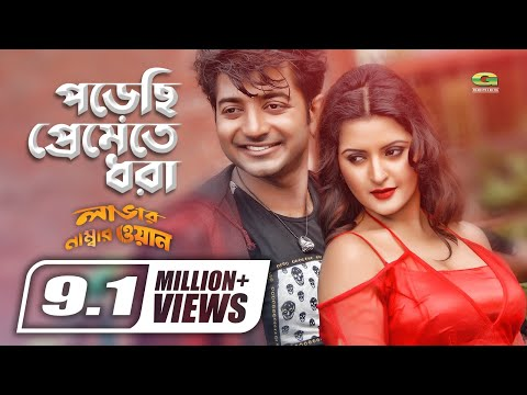 Porechi Premete Dhora | Movie Lover Number One | Movie Song