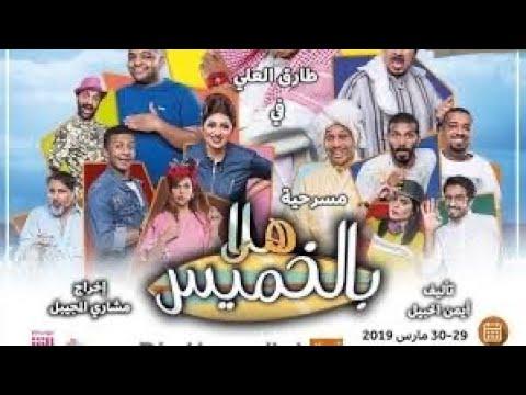 مسرحية هلا بالخميس واضحه جدااااااااا و الرابط موجود في الوصف طارق العلي هلا بالخميس Youtube