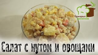🍰 Салат с Нутом и Овощями ➡ Идеальное сочетание продуктов