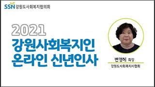 2021 강원도사회복지인 온라인 신년인사회 - 강원도사…