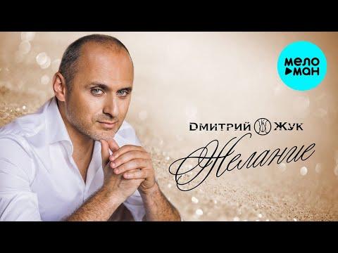 Дмитрий Жук  - Желание (Single 2020)