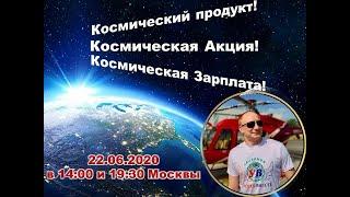22 Июня. Запуск Акции + Заработок в интернете! Заходим в 19:25. Начало в 19:35 Москвы.