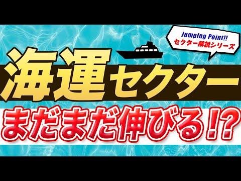 【徹底解説】海運セクター(関連株)はまだまだ伸びる!?