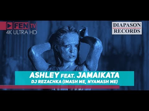 ASHLEY ft. JAMAIKATA - DJ Rezachka (Imash me, Nyamash me) / АШЛИ ft. ДЖАМАЙКАТА - DJ Резачка
