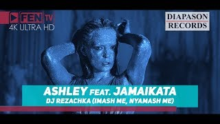 ASHLEY ft. JAMAIKATA - DJ Rezachka (Imash me, Nyamash me) / АШЛИ ft. ДЖАМАЙКАТА - DJ Резачка