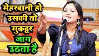 मेहरबानी हो उसकी तो मुकद्दर जाग उठता है   Dr Anamika Jain Amber   New Kavi Sammelan 2020   अनामिका