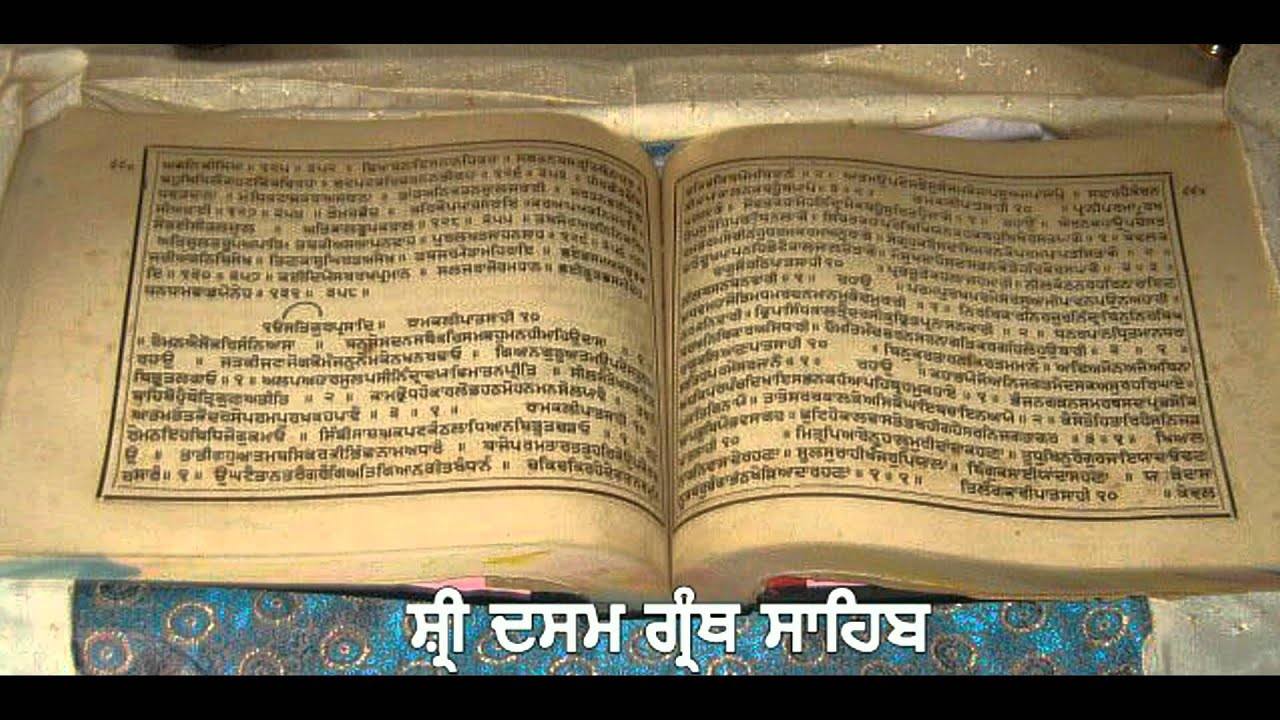 In pdf punjabi granth dasam