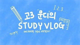 [고3 study vlog] 청소년 상담 학과가 목표인…