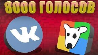 Как заработать бесплатно голоса вКонтакте!