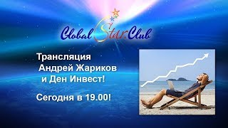 Трансляция Андрей Жариков + Ден Инвест