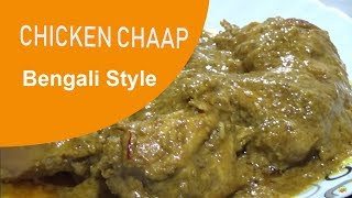 "Chicken Chaap ""Bengali Style"""