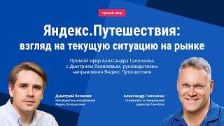 Яндекс.Путешествия: взгляд на текущую ситуацию на рынке