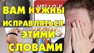 5 Английских Слов Вы НЕПРАВИЛЬНО Говорите!