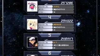 ブラウザ銀河大戦 タウルスサーバー【第1シーズンエンドロール】