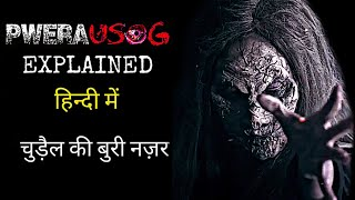PWERA USOG (2017) Ending Explained in Hindi | Philippines Horror Movie Pwera Usog Explained in Hindi