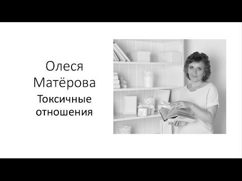 Токсичные отношения. Олеся Матёрова