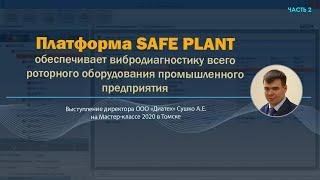 SAFE PLANT - расширенная диагностика оборудования предприятия. Часть 2. ★ [Сергей Бойкин]